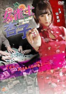 女雀士杏子DVDパッケージ